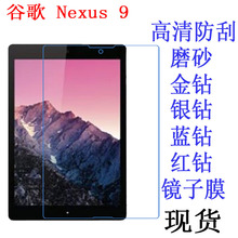 Ultra Clear Screen Protector Film Anti-Fingerprint Soft Protective Film For Google Nexus 9 8.9 inch tablet