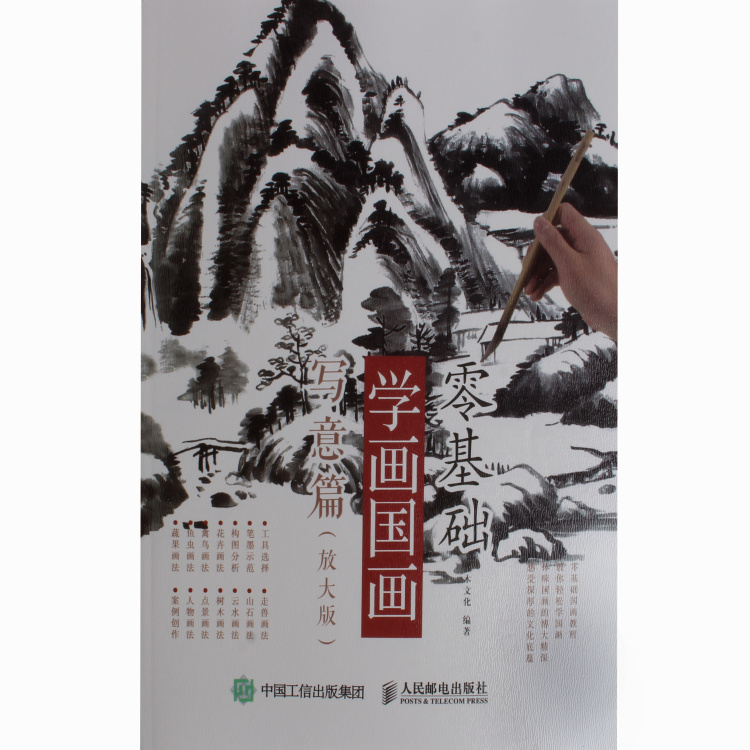 Learning Chinese Painting Book Xieyi Painting Brush Work Art 112pages(China)