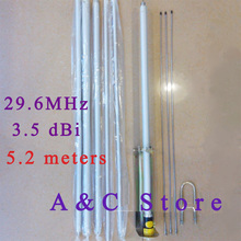 29.6mhz hf antenna short wave antenna 27~90mhz cb GP base station antenna factory outlet antenna SO239 connector 5.2 meter