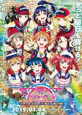 Love Live Sunshine剧场版