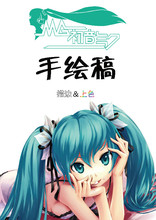 A4 HatsuneMiku hand - painted manuscript strokes coloring hand - painted the animation comic books
