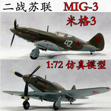 1:72 WWII Soviet MIG -3 figh ter airc raft model trumpeter finished model 37223