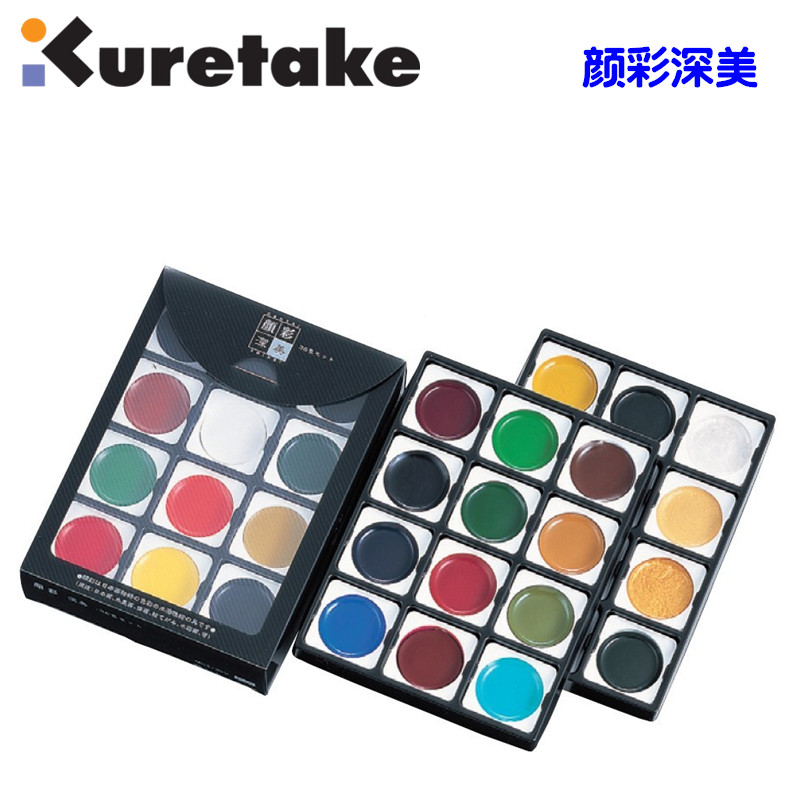 Japan  KURETAKE soluble watercolor paint set painting pigment colour portable multicolor suit high-end Professional level<br><br>Aliexpress