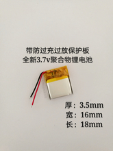 3.7V polymerization lithium battery, 351618 small toys, Bluetooth self timer pole, small LED lamp, rechargeable battery, 90MAH
