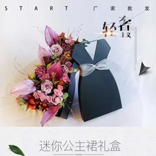 2PCS  Mini princess skirt shaped gift box bouquet gift flowers Valentine 's Day wedding
