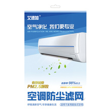 Adgar home air conditioning filter air dust net electrostatic filter in addition to PM2.5 filter 10 pieces installed(China)