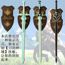 "41"" ""Sword Art Online"" Cosplay Sword God domain model Carbon Steel White Sword with Leather Scabbard"