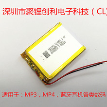 Manufacturer custom 524050A battery 1500mAh Bluetooth speaker battery mobile phone battery digital battery Rechargeable Li-ion C(China)