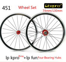 Litepro Kpro Fun 451 wheelset lightweight folding bike V brake wheelset bmx wheel bmx parts 74/130mm