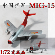 1:72 Chinese Air Force MiG MIG15 figh ter airc raft model finished Trumpeter 37131 toy