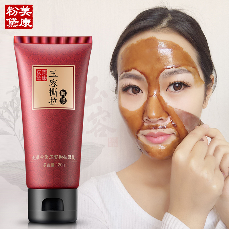 MEIKING Face Care Suction Clarifying Mask Facial Mask Acne Treatment Nose Blackhead Acne Treatments Whitening Moisturizing 2016