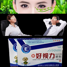 32pcs nano technology eye care myopia cataracts and glaucoma Treatment cure eye mask for Middle Old-aged people relax massage(China)