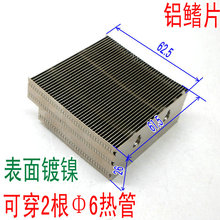 Fast Free Ship Custom 2 hole all aluminum fins Aluminium Heatsink heat pipe fin can cross 6mm heat pipe