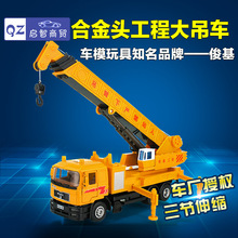 High quality junji brand diecast engineering car model toy similar as kaidiwei alloy big truck crane telescopic crane boom 1:40