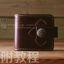 [C-022] DIY handmade leather wallet wallet decorative buckle folding short clip pattern drawing tutorial