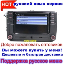 RCD330 Plus Support Russian Language