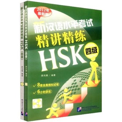 New Chinese Proficiency Test and Exercise HSK Level 4 ( With CD,Chinese Edition)<br>