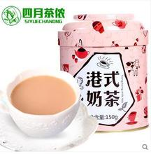 Chinese Hongkong style milk tea bag instant flavor powder tea afternoon herbal tea health  care food storage bottle 150gX2pcs