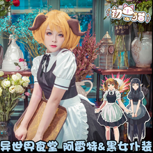 Anime Different world canteen Cosplay jk sailor suit(China)
