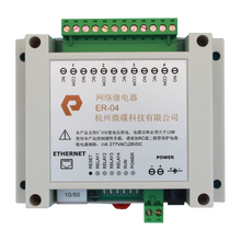 Industrial grade 4-channel ethernet relay outputs 10A WEB UDP TCP WEBAPI V2.0 with housing support Android
