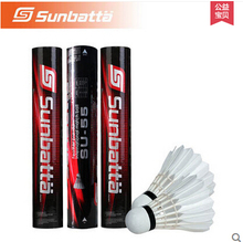 2011 Hot Selling 100% Original Top Quality Sunbatta shuttlecock Su-55 Badminton Shuttlecock