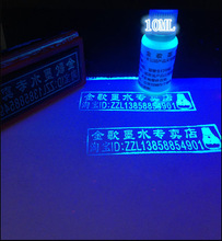 Transparent UV Reactive Blacklight Paint, invisible Under daylight, but glow under UV light ink for Skin, paper etc.