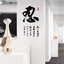 Chinese Culture Wall Affixed Wholesale Chinese Style Calligraphy And Painting Wall Stickers Office Wall Stickers Ren