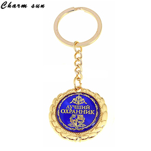 [Best Security Guard] Metal crafts Cool Military medal Design Key Chain, Key Ring Set,Simple gift to give your idea of a hero(China)