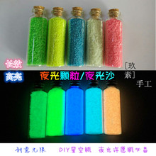 luminous glow sand super bright noctilucent sand DIY Wishing sand 100g glow in the dark