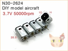 N30-2624 Ultra-high speed model aircraft micro Ultra-high speed model aircraft micromotor 3.7V 50000rpm carbon brush model Motor