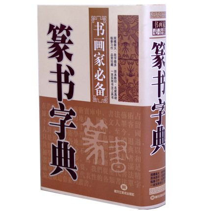 Chinese book dictionary of Chinese calligraphy seal cutting<br>