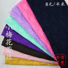 Small plum elastic lace cloth hand encryption DIY fabric shirt fabric hair shawl skirt