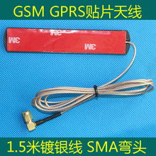 GSM GPRS Car Antenna Patch antenna RG178 SMA female connector Adhesive Type 5DBI 1.5M cable