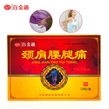 Factory Direct Far Infrared Heater Plaster 10 Pieces/ Bag Herbal Medical Pain Relief Patch for Neck Shoulder Waist and Leg Pain(China)