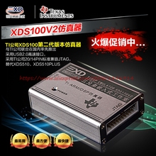 XDS100V2 XDS100 DSP  Emulator debugger download programmer far exceeds XDS510
