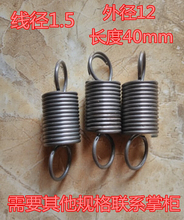 Cheap small steel metal extension springs supplier, 1.5x12x102mm