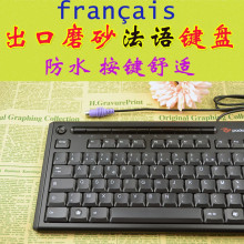 MAORONG TRADING French wired keyboard For Dell for Acer desktop pc laptop exported France AZERTY computer keyboard USB PS2(China)