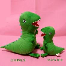 2016 New Hot High Quality Mr. Dinosaur Plush Doll Toy Anime Soft Kids Gifts Green Curious Popular Plush Doll Toy Christmas gift(China)