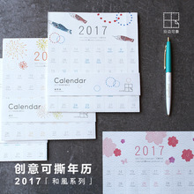 Creative Year 2017 Mini Calendar Decorative Diary  Index Lable Sticker DIY Planner Bookmark