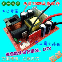 Inverter starting suite 12V  head booster DIY kit 3800W miniature