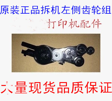 for HP 5510 5525 3525 4610 4615 4620 4625 left gearset  free shipping <br><br>Aliexpress