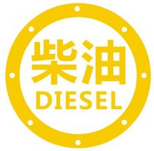 Car Sticker, Fuel Cap Sticker, Diesel Sticker for Great Wall Mitsubishi, Car Decals, free shipping Reflective Car Stickers
