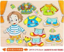 Educational toys boy baby learn to wear clothes wooden stereo clothing jigsaw puzzle game creative children gift 1pc