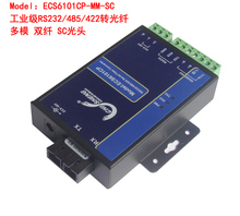 Industrial Grade RS232/485/422 to Multi-mode double fiber optic Optical Modem Converter SC/FC/ST DC9-48V(China)