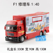 Boy Gift 33cm 1:40 creative F1 racing move transportation repair car alloy model home collection children toy