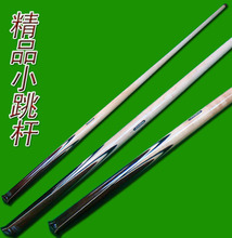 Free shipping small billiard pool jump cue stick with 13mm bakelite tip 9ball black 8 classic 3/4 split cue stick wholesale