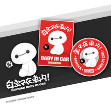New Baby on Board Baymax Baby in Car Big Hero 6 Reflective Wholebody Window Ho Car Auto Decal Sticker for Baby Mom Car Styling