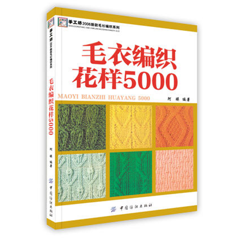 Sweater weaving pattern 5000 new braided sweater woven book pattern encyclopedia libros(China)