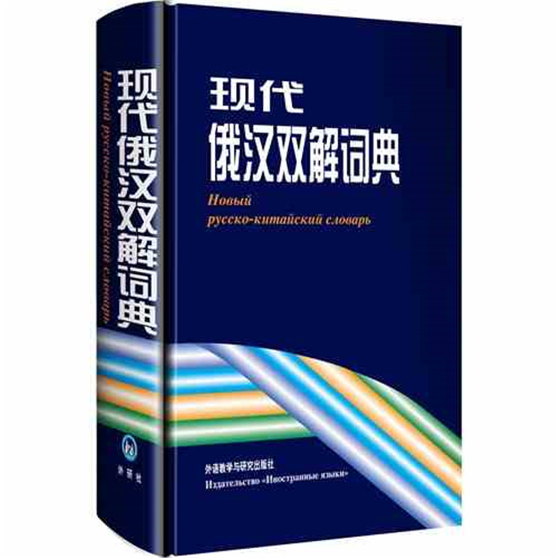 Chinese Russian Dictionary Book for Chinese starter learners ,pin yin learners book gift .Chinese to Russian book<br>