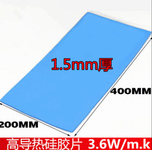 High thermal conductive insulation blue thermal conductive Silicon sheet 1.5mm*200*400mm LED radiator Silicon gel sheeting